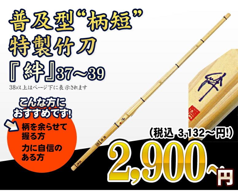 """普及型""""柄短""""特製竹刀 『絆』37〜39"""