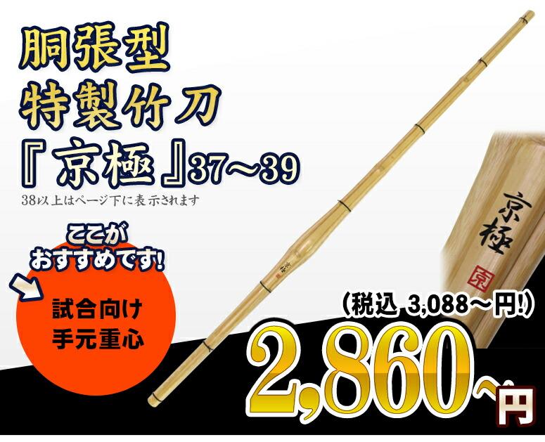胴張型特製竹刀 『京極』37〜38