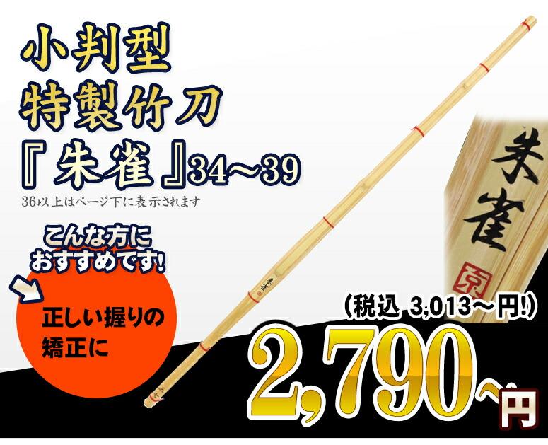 小判型特製竹刀 『朱雀』34〜38