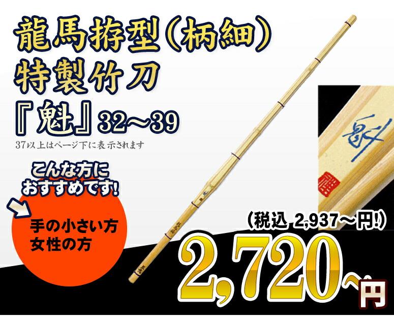 龍馬拵型特製剣道竹刀「魁」柄細の普及型竹刀です。柄が細めになっているので、手の小さい方や女性にお勧めの竹刀です。普及型なので耐久性が高くなっております。