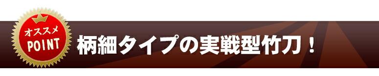柄細タイプの実戦型竹刀!