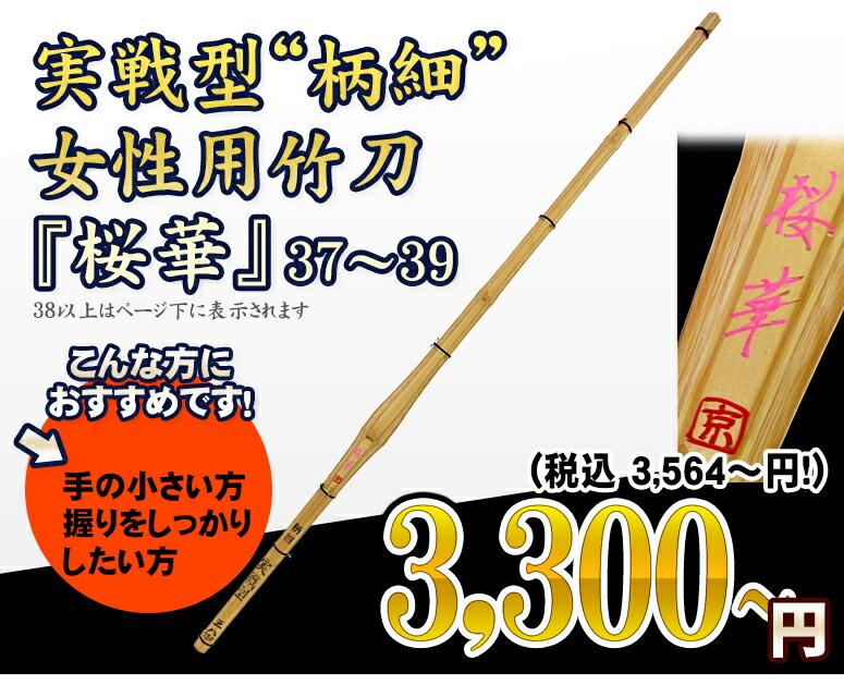 """実戦型""""柄細""""女性用竹刀「桜華(おうか)」 最上の竹で製作した剣道竹刀です。柄細のにぎりになっていて、先軽なバランスです。手の小さい方、しっかり握りたいかたにお勧めの竹刀です。"""