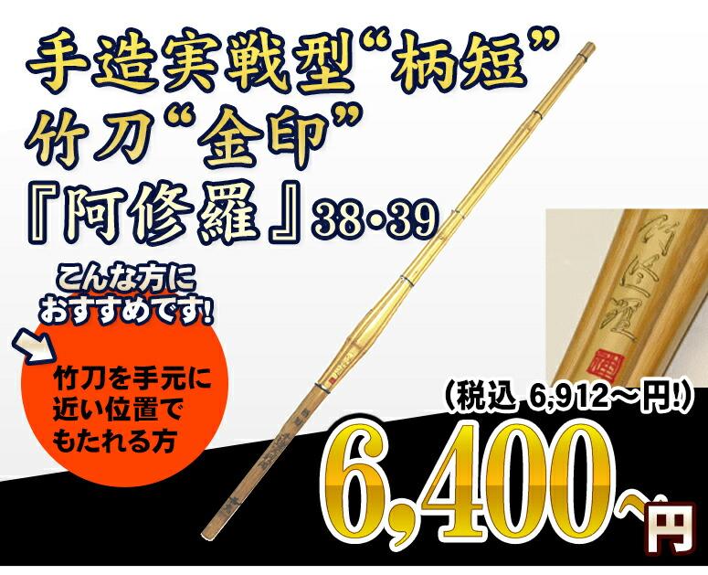 """手造実戦型""""柄短""""竹刀 """"金印""""『阿修羅』"""