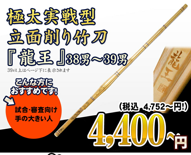 極太実戦型立面削り竹刀 『龍王』38〜39