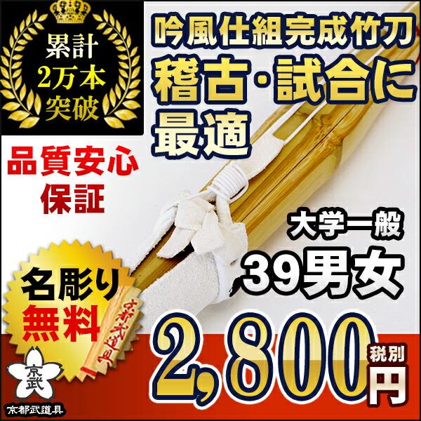 吟風仕組竹刀39男女(大学・一般)