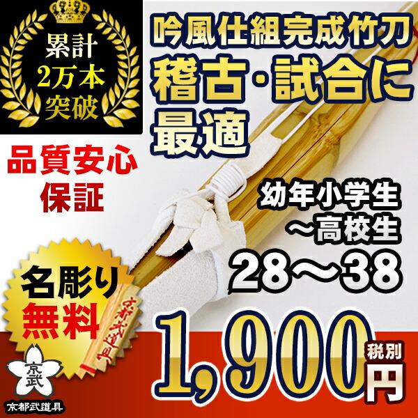 吟風仕組竹刀30〜38