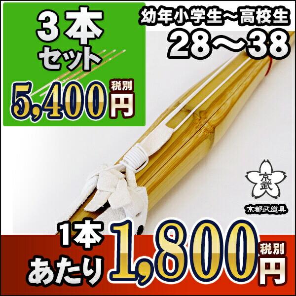 吟風仕組竹刀30〜38 3本セット