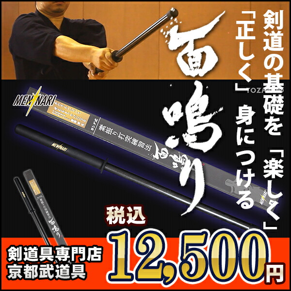 70cm素振り竹刀フリセンマグナム