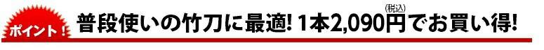 吟風床仕組み剣道用竹刀が究極の御買得特価1,900円!