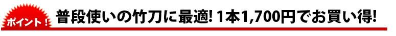 吟風床仕組み剣道用竹刀が究極の御買得特価1,700円!