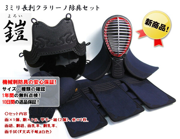 Armor 3mm long splinter clarino kendo protective gear set