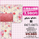 ♪ is 5,980 yen to 3,980 yen brand kids yukata bags set of 3 19,800 yen! after! yukata 3 pieces.