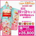 2013-Autumn/winter new 四ツ身 (EVA) 15 full set 6 colors to choose from kalabari and 7-year-old kimono set bags for girls