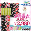 → Kids yukata 3 pieces 14,800 yen now only 2,980 yen! Award and!