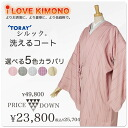 Choose from 2014, new East silook washable coat 5-color coat kimono coat along the way wear coat pink blue cream grey