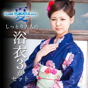 It is a cloth with splashed pattern chrysanthemum to two types of obi color variations richness high quality length slab fireworks display high quality diaphragm bluish grounds I make it with three points of latest lady's yukata set reviews in the summer