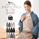 In the stylish kimono apron wearing crosses views!