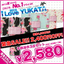 No.1 price! kids yukata 3 pieces just now 9,800 yen to 2,980 yen → 2,580 Yen!
