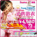 → Kids yukata 3 pieces 17,800 yen now for only 4,980 yen! Ringtone after!