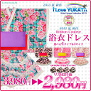 Kids yukata dress set of 4 12,800 yen 3,980 yen! → now only 2,980 yen! Further, review-at a discount! ! 4 Types