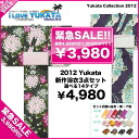 75 %OFF! new yukata bags set of 3 19,800 yen to 4,980 yen! 30 pattern choice! review at 100 yen OFF!