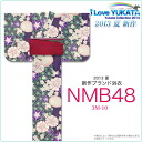 A change is OK to the latest brand yukata set in 2013 summer