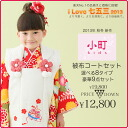 2013 Fall winter new Komachi 被布 コートセット.