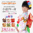 2013 Fall & winter new 四つ身 15 points set choose from 12 types and range! 7-Year-old girl kimono set