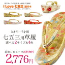 2014 years autumn/winter new luxury belt for Shichi Sandals only 3-year-old for 7-year-old for 4 colors to choose from gold gold pink cream red, 被布 Court, 四tsu身, 3-year-old kimono, kimono Festival