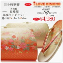 A high-quality obi material four circle sandals bag set clutch bag for latest long-sleeved kimonos is most suitable for 2 2 size color gold and silver gold silver formal kimono with a decorated skirt visiting dresses to be able to choose for 2,014 years