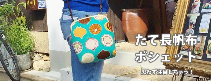 長財布もすぽっと入るコンパクトながま口ショルダーバッグ。レビューを書いて【レターパック送料200円】Kae*☆縦型がま口ポシェット