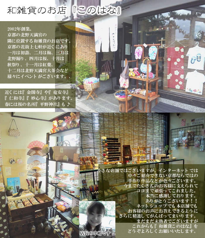 京都北野にある「和雑貨このはな」