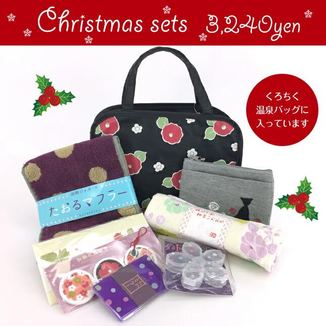 クリスマス温泉bagセット