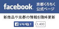 フェイスブック・京都くろちく公式ページ