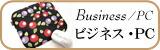 ビジネス・PC