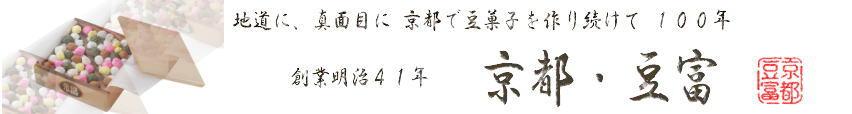 京都・豆富:創業明治41年 京都で100年、小町五色豆・豆菓子の製造販売してます