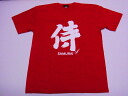 (Kanji and Japanese patterns) ◆ Japanese T shirts for children (100 cm-150 cm) Red