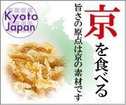 京都の食材