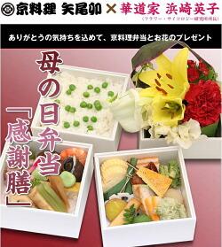 【生花付弁当】老舗矢尾卯の母の日特別献立 母の日弁当「感謝膳」