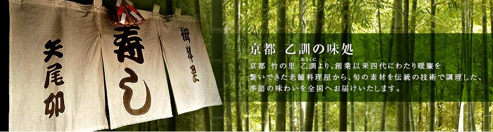 京都 乙訓の味処
