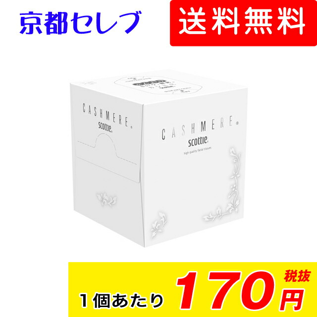 ○お取り寄せ商品 送料無料 スコッティ カシミヤ キューブ 160枚(80組)×12箱 まとめ買い 73048