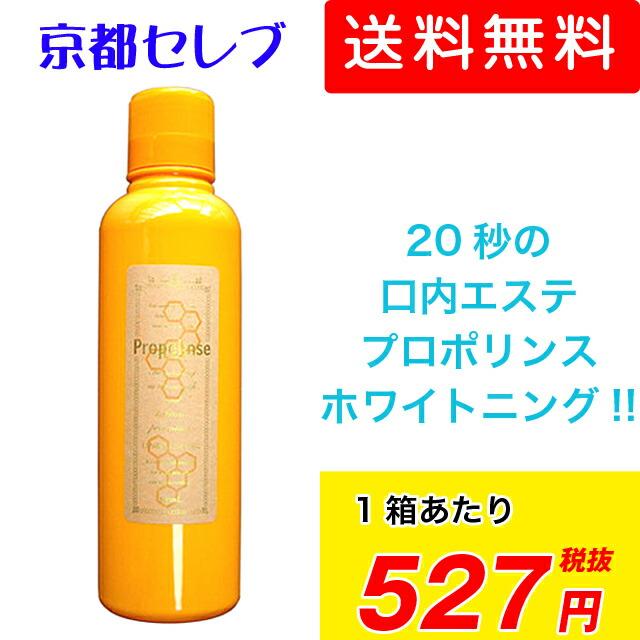 ●代引き不可 送料無料 ピエラス 口内洗浄、口臭予防に プロポリンス 600ml ×30本入 1503