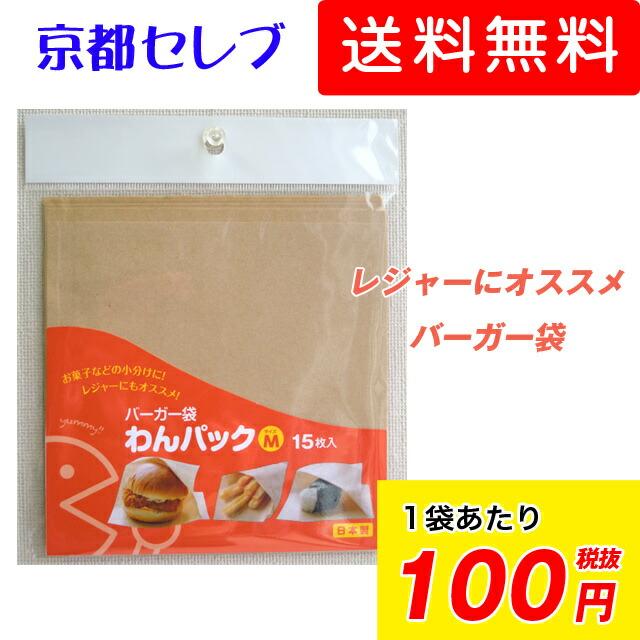 ●代引き不可 送料無料 ゼンミ バーガー袋 わんパック15枚入・M×192袋入 02207