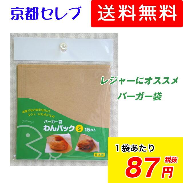 ●代引き不可 送料無料 ゼンミ バーガー袋 わんパック15枚入・S×192袋入 02208