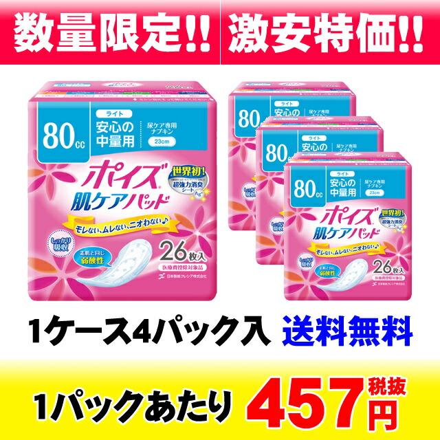 【数量限定】送料無料 ポイズ 肌ケアパット ライト 26枚×4パック【80cc】 尿漏れ パット ケース 販売 まとめ買い 73734