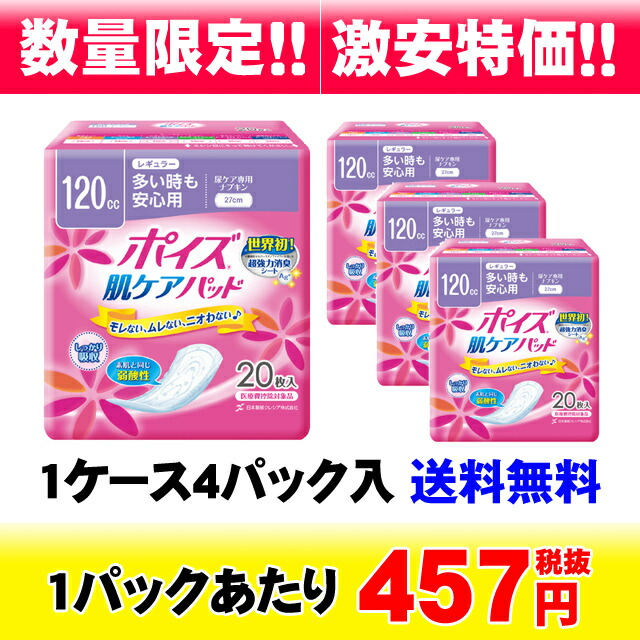 【数量限定】送料無料 ポイズ 肌ケアパット レギュラー 20枚 ×4パック【120cc】 尿漏れ パット ケース 販売 まとめ買い 73735