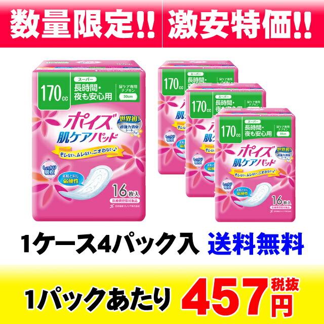 【数量限定】送料無料 ポイズ 肌ケアパット スーパー 16枚×4パック【170cc】 尿漏れ パット ケース 販売 まとめ買い 73736