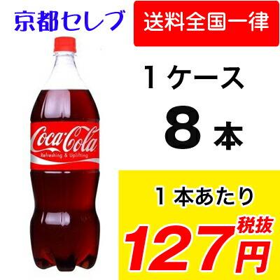 ●代引き不可 コカ・コーラ1.5LPET×8本 46367