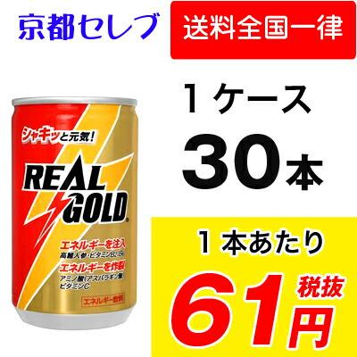 ●代引き不可 リアルゴールド160ml缶×30本 46157