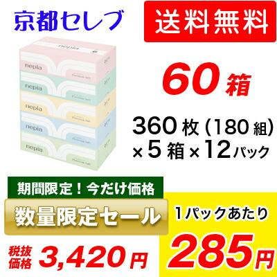 送料無料 ネピア プレミアムソフトティッシュペーパー 180組 5箱×12パック まとめ買い 00191